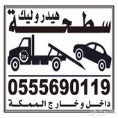 سطحه الخبر الدمام البحرين