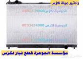 رادتير مياة تجارى درجة أولى LEXUS ES300 2004