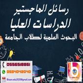 ابحاث - بحوث- خدمات تعليمية