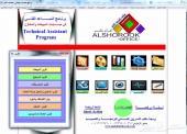 برنامج حسابات مستودعات ومبيعات ومشتريات
