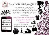 متجر Transh للطباعة الحرارية مكة