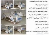 سرير طبي كهربائي خمس حركات اربع جوانب