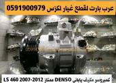 كمبروسر مكيف ياباني دنسو LS 460 2007-2012