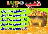 ذهب لودو 50 مليون ب 10 ريال