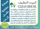 البيت النظيف للنظافة ونقل الأثاث
