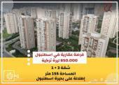 شقة للبيع في افخر مشاريع اسطنبول بسعر مميز