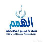 نقل مرضي وكبار السنه وذوي الاحتياجات الخاصة