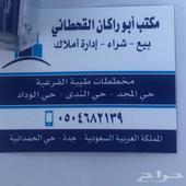 بيع وشراء في مخطط طيبه الفرعيه
