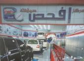 فحص سيارات في أفضل مركز في جدة