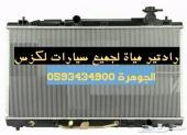 رادتير مياة لكزس ES 300 02-06