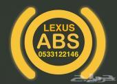 اي بي اس لكزس Gs - Ls  جهاز ABS لكزس