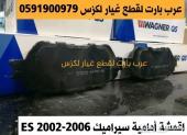 اقمشة امامية سيراميك لكزس ES 2002-2006