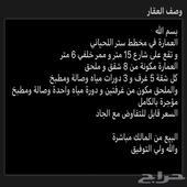 عمارة في مخطط ستر اللحياني - مكة المكرمة