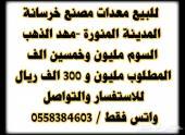 معدات مصنع خرسانة للبيع بالمدينة  - مهدالذهب