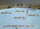 كشف مياه والتسرب عوازل خزانات تقرير معتمد