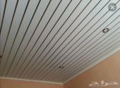 اسقف شرايح للمطابخ والحمامات