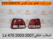 اسطبات خلفية ليد تجاري جديد LX470 2003-2007