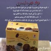 قهوة حارقة جدا  للدهون ماليزيه وآمنة وعضوية تنزل 5 كيلو بشهر