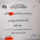 مدرس متابعة وتاسيس حي المحمدية الملك فهد المروج