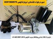 طرمبة جهاز ABS اصلي لكزس LS 460 2007-2012