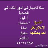شفةللإيجار في مدينة صبيا في المحمدية حي الرحاب