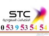 رقم مميز ( 53 و 54 ) جديد غير مستعمل(جوي-STC)