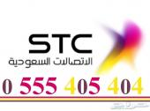 رقم مميزة ثلاث خمسات ( 5.5.5 ) من STC جديد
