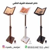 حامل القرآن الكريم خشبي