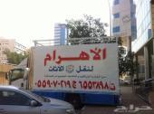 شركة الاهرام لنقل عفش ( من الرياض لجدة ومكة)