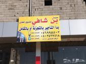 مجمع تجاري للايجار بالطائف