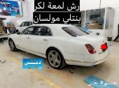 سمكرة-رش السيارات الاوربية بنتلي روز لمبرغيني