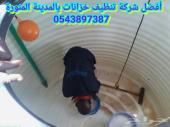 شركة تنظيف خزانات بالمدينة المنورة_0543897387