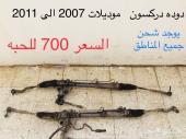 دودة دركسون فورد 2009 بسعر700 ريال