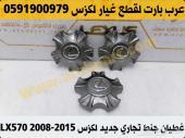 غطاء جنط تجاري جديد لكزس LX570 2012-2015