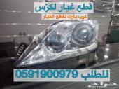 شمعات لكزس LS460 من2010-2012(عرب بارت)