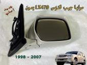 مرايا جيب لكزس LX470 يمين 98 - 2007