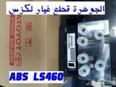 جهازABS LEXUS  LS460(الجوهرة)