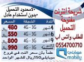 شرائح نت مفتوحه بأرخص سعر(4و6و9و12)شهر 3Gو4G