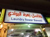مغسلة ملابس للبيع في حي البوادي جده