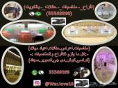 تاجير افضل كراسي وطاولات بالكويت 55569399