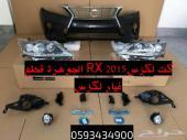 واجهه كاملة لتعديل RX 2010الى2015