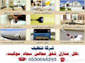 شركة تنظيف خزانات مجالس رش دفان مكافحة حشرات