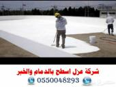 شركة كشف تسربات المياة وعزل الاسطح بالدمام