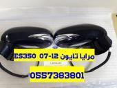 مرايا ES350 07-12