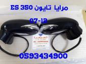 مرايا  اشارة Es350 10-12