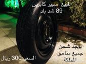 قطع كابرس 89 LS ارخص الاسعار