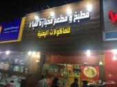 مطعم للتقبيل مستاجر