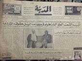جرائد سعودية من عهد الملك سعود جرايد تراث