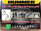 اذرعه-جوزات-مساعدات-مقصات-كمبرسور للهمر h3-h2