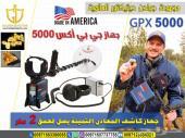 اجهزة كشف الذهب جي بي اكس 5000